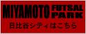 MIYAMOTO FUTSAL PARK 日比谷シティ